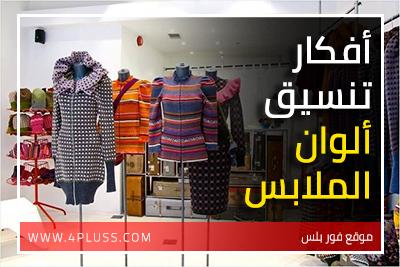 أفكار لتنسيق الوان الملابس الصيف مجتمع فور بلس