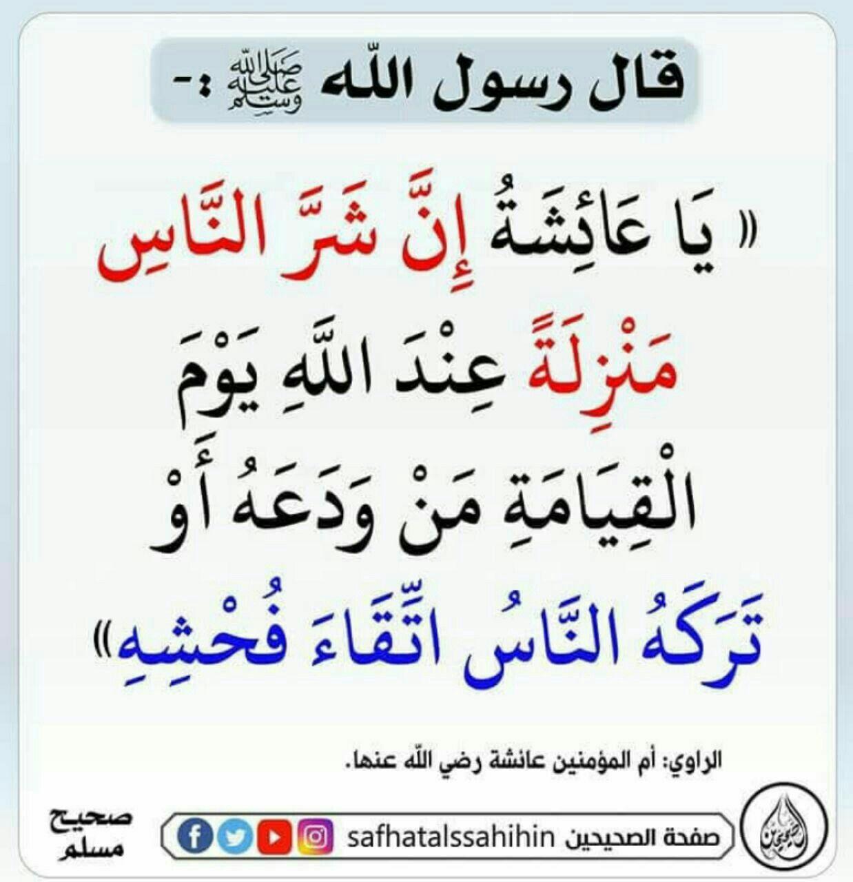 Pin By زهرة الياسمين On الأحاديث النبوية Islamic Phrases Islamic Quotes Words Quotes