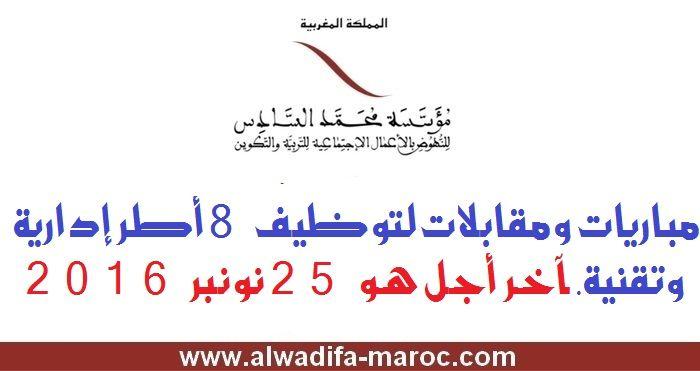 تعلن مؤسسة محمد السادس للنهوض بالأعمال الاجتماعية للتربية والتكوين أنها ستنظم ابتداء من 01 12 2016 بمقر المؤسسة بالرباط مباريات Arabic Calligraphy Calligraphy