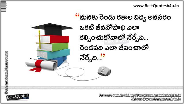 Telugu Quotes On Education And About Life Telugu Quotes