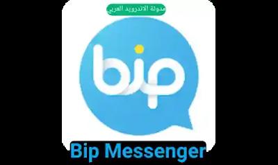 مدونة الأندرويد العربي تحميل تطبيق بيب Bip Messenger التركي للاندرويد وال In 2021 Tech Company Logos Company Logo Vimeo Logo