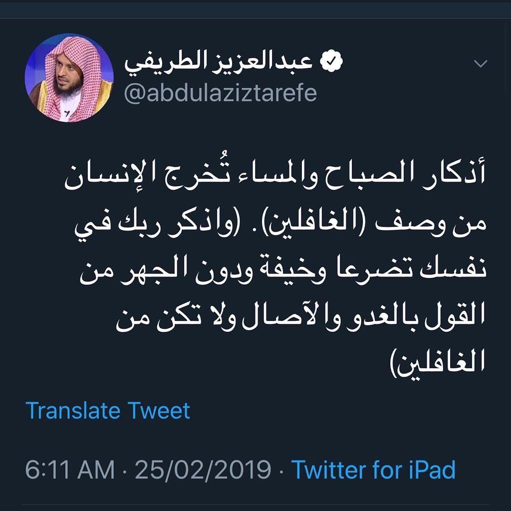 Abdulaziztarifi أذكار الصباح والمساء ت خرج الإنسان من وصف الغافلين واذكر ربك في نفسك تضرعا وخيف Practice Tips Translation