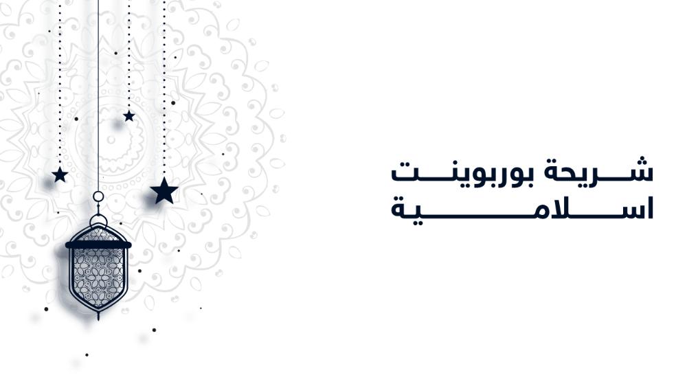 شرائح بوربوينت بتصميم اسلامي ومقاسات متنوعة Paper Background Design Powerpoint Instagram Highlight Icons