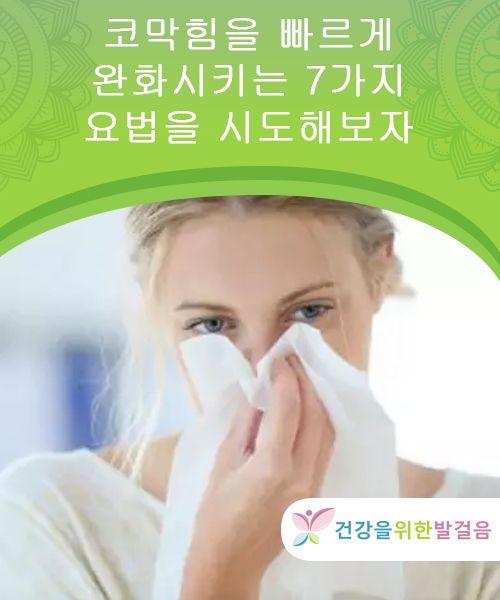 코막힘을 빠르게 완화하는 7가지 요법 건강을 위한 발걸음 Nasal Congestion Congestion Remedies