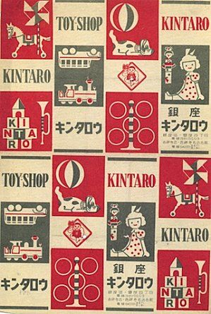 Japanese papers (Tokyo 1962)