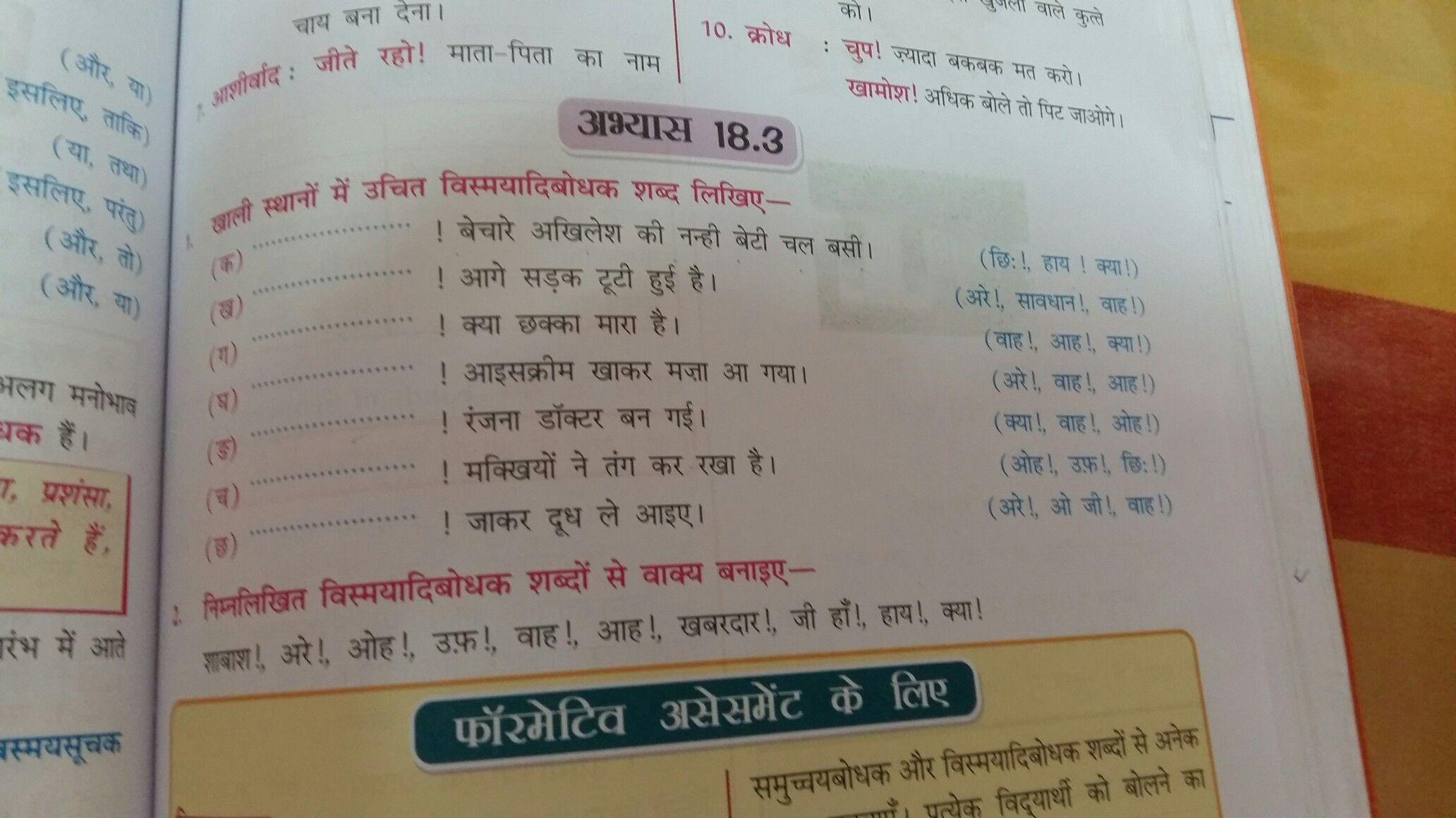 Hindi Grammar Vismayabodhak Worksheet Kids School Worksheets Hindi [ 1161 x 2064 Pixel ]