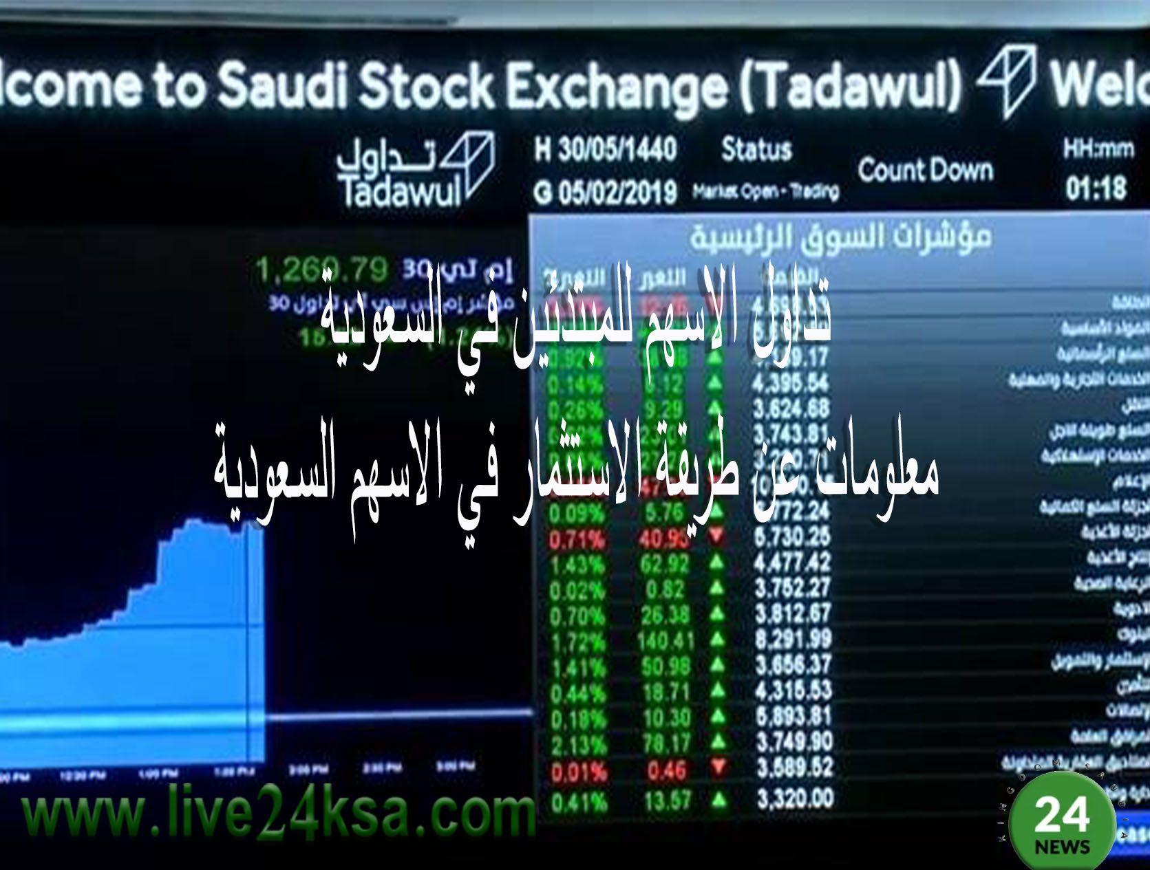 تداول الاسهم للمبتدئين في السعودية معلومات عن طريقة الاستثمار في الاسهم السعودية Weather Screenshot Weather Trading