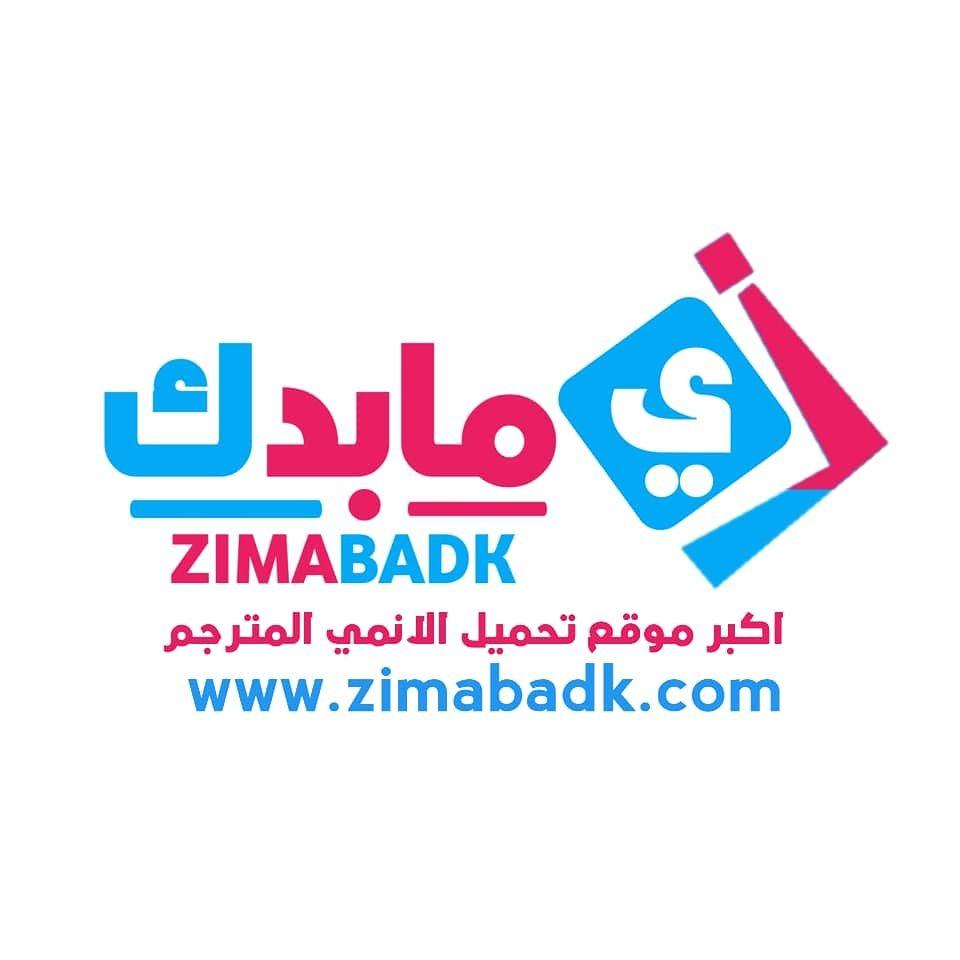 زيد ما بدك Zimabdk Accounting