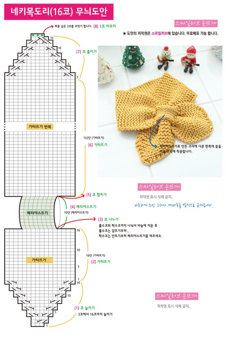 Pin de 晴 蕭 en 圍巾 | Pinterest | Croché, Ganchillo y Ganchillo bebe