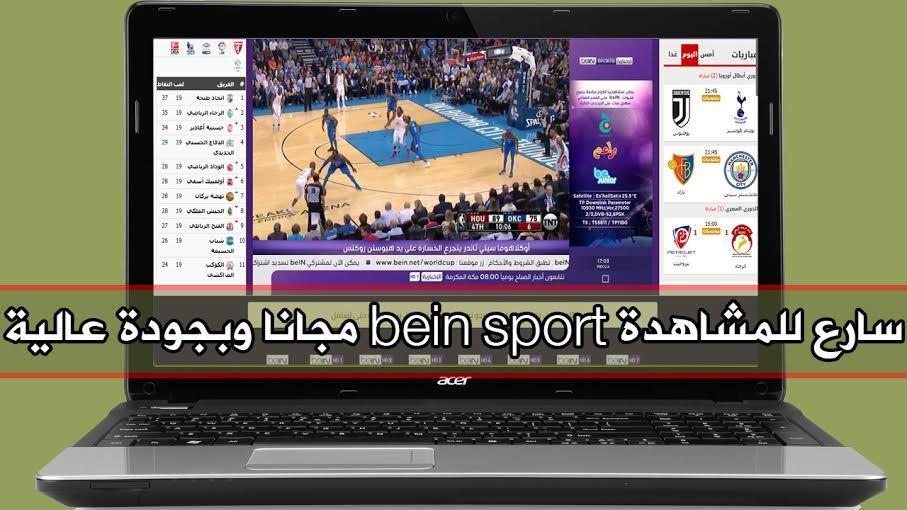 مشاهدة قنوات Bein Sports على موقع Beonlive مدونة المحترف