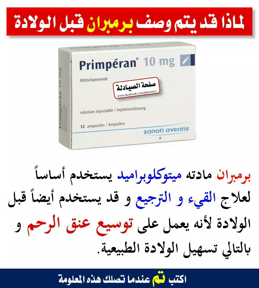 Pin By Ali Ramadan On معلومات طبية Health Facts Fitness Pharmacy Medicine Health Fitness Nutrition