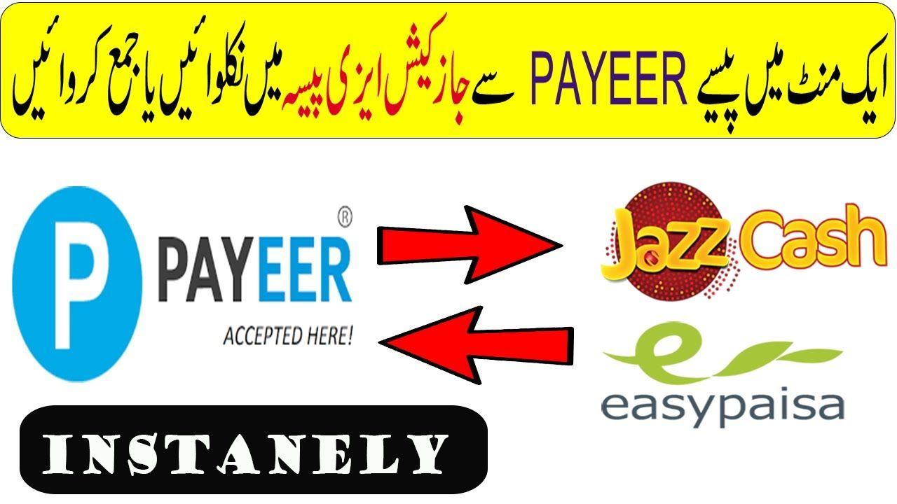 How To Withdraw Money From Payeer In Pakistan