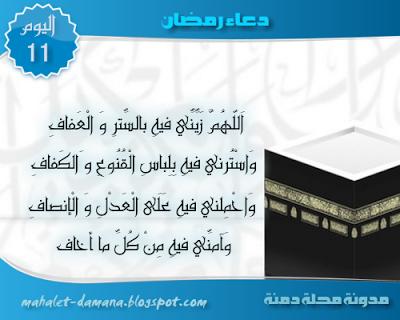 مدونة محلة دمنة دعاء اليوم الحادي عشر من رمضان Ramadan Blog Blog Posts