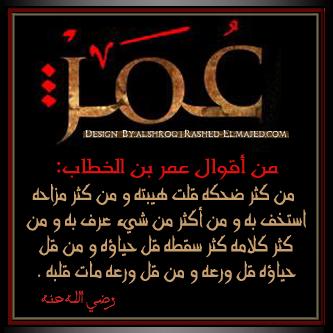 نتيجة بحث الصور عن من أقوال عمر بن الخطاب Wisdom Quotes Islamic Quotes Islamic Quotes Quran