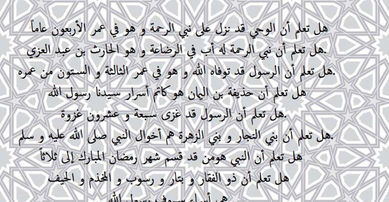 فقرة هل تعلم عن الرسول صلى الله عليه وسلم معلومات قصيرة ومفيدة Math Arabic Calligraphy Math Equations