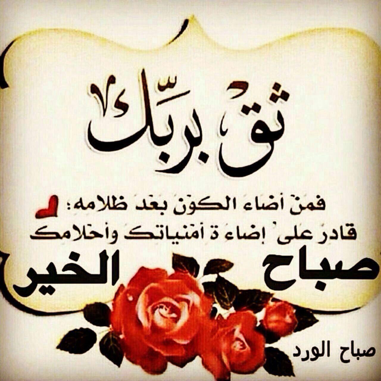 Pin By Chamsdine Chams On صباح مساء الخير Calligraphy Photo Arabic Calligraphy