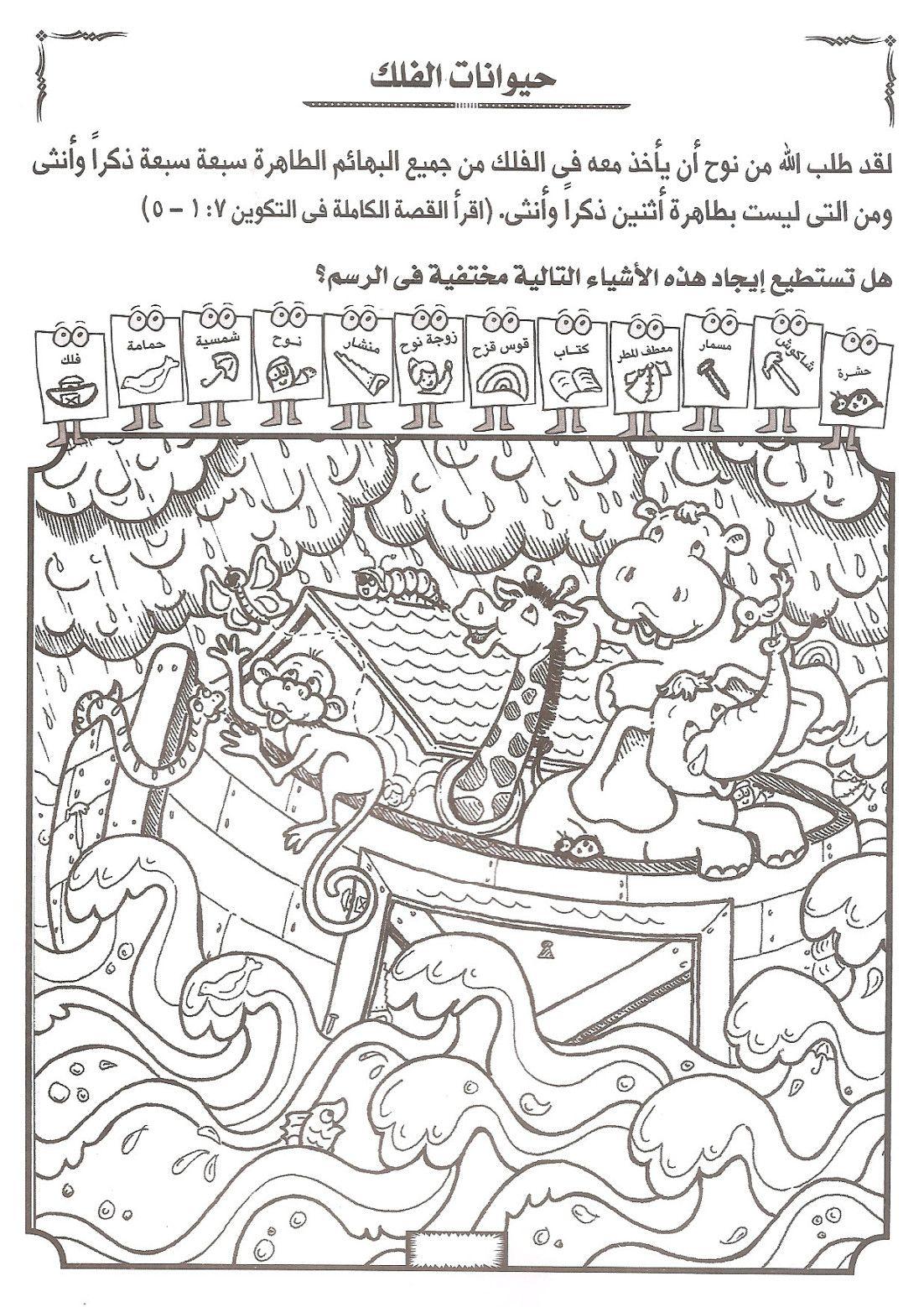 نشاط 7 لدرس نوح Math Old Testament Arabic Calligraphy