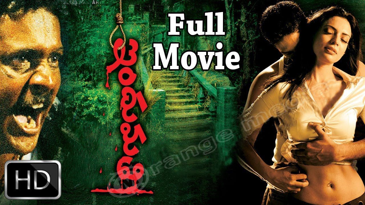 indumathi telugu movie