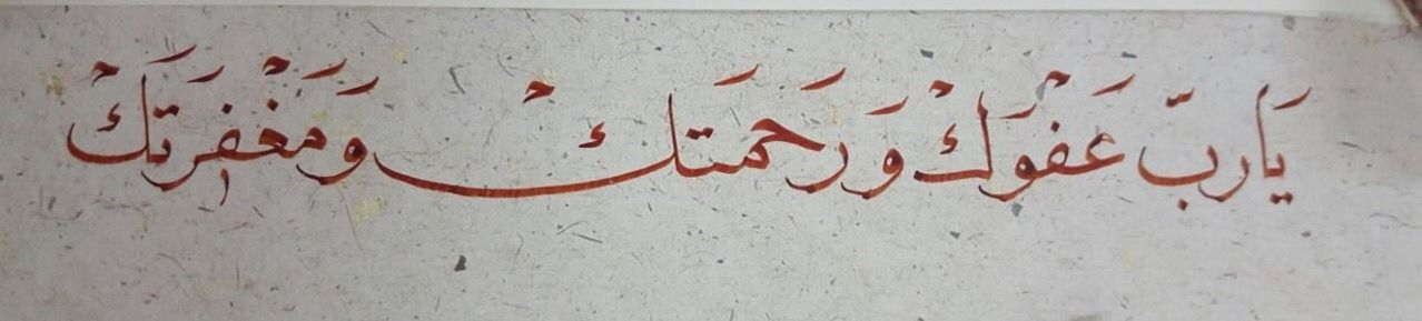 Pin By Imene Idriss On の اللهم تقبل دعاءنا の Pearls Arabic Calligraphy Palestinian