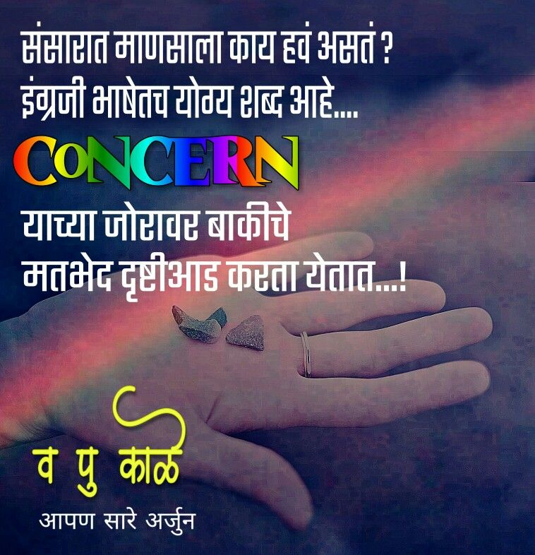 Pin by Asha Panchal on व.पु.काळे Quotes, Marathi quotes