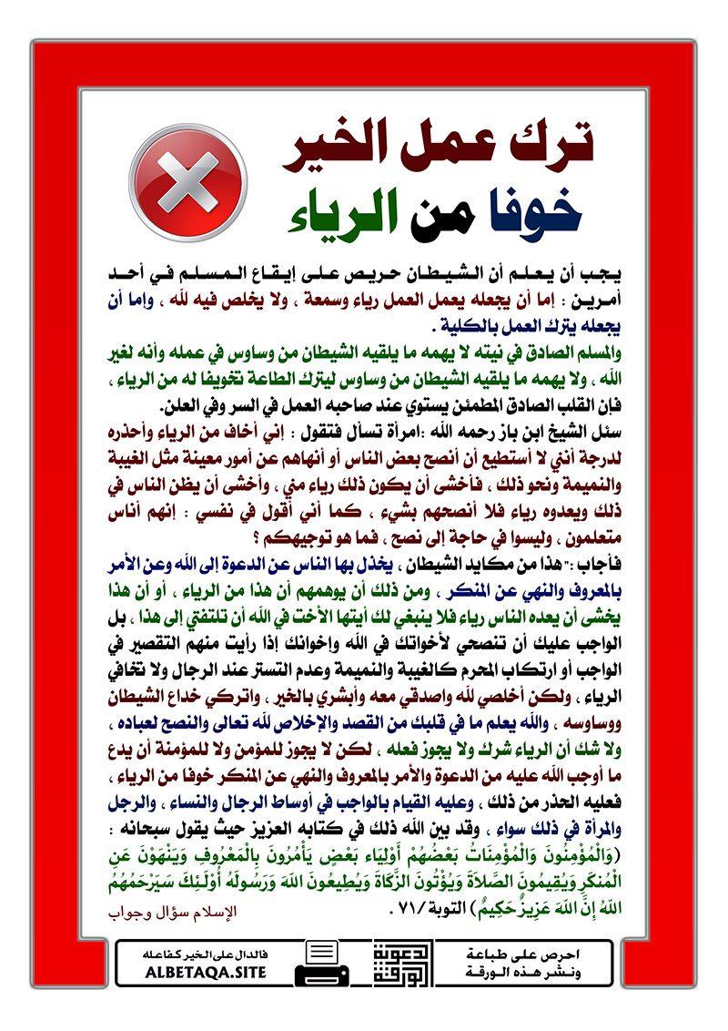 ترك عمل الخير خوفا من الرياء Holy Quran Bullet Journal Quran