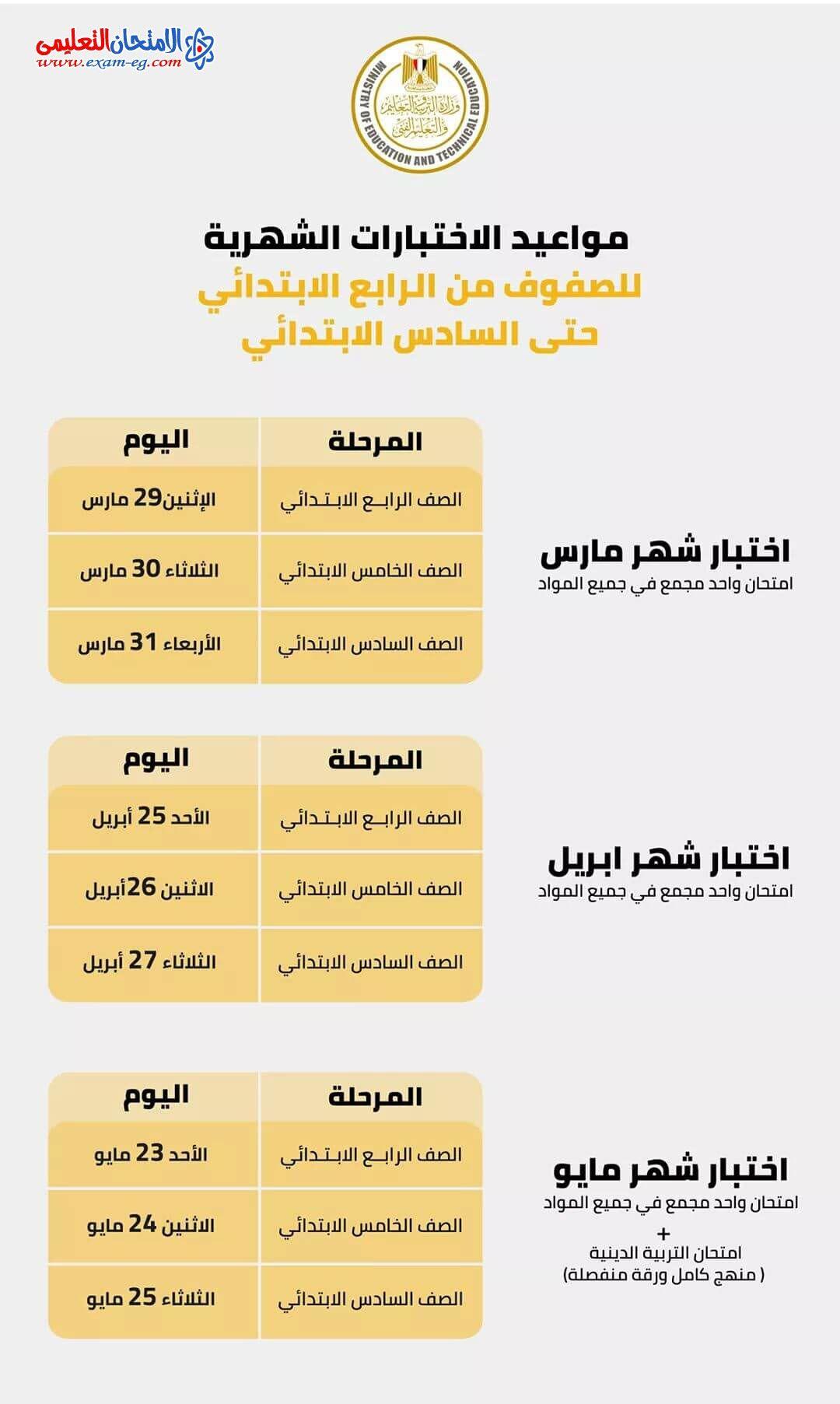 وزارة التربية والتعليم تعلن مواعيد امتحانات الشهور مارس وأبريل ومايو للمرحلتين الابتدائية والإعدادية In 2021 Exam Egl