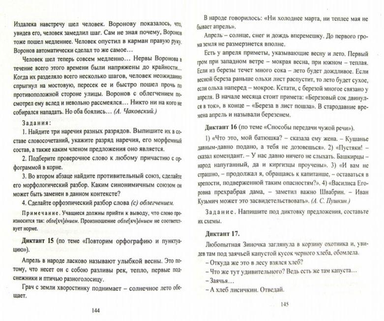 Гдз по английскому языку классов автор харис, соколова