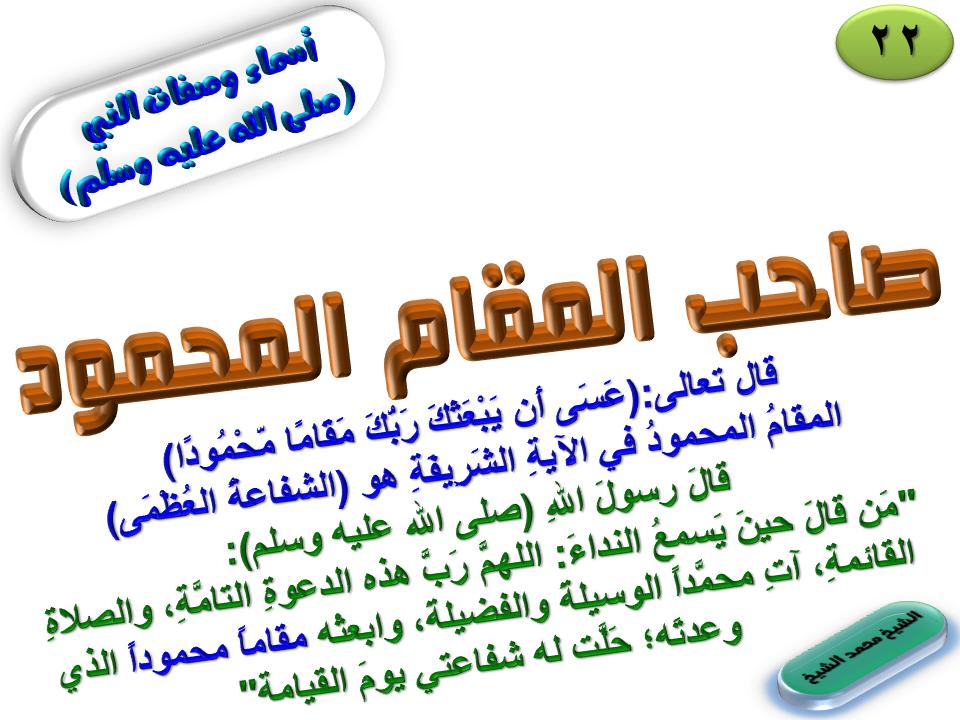 22 صاحب المقام المحمود صلى الله عليه وسلم Arabic Calligraphy Calligraphy