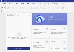 フリーソフト pdf