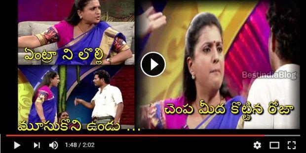 roja slapping participant at rachabanda show video