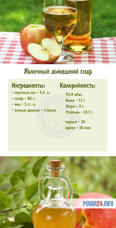 Сидр яблочный: рецепт в домашних условиях быстрого ...