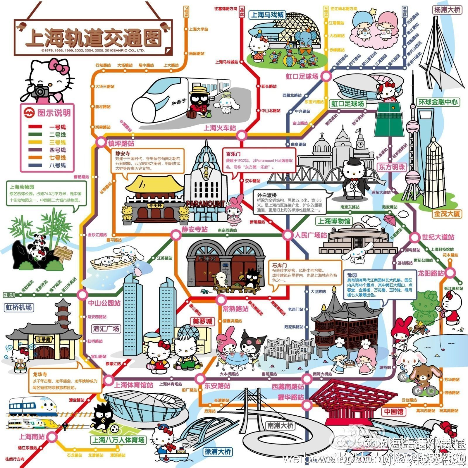 Subway Map Shanghai 2011.Hello Kitty Shanghai Metro Map So Cute Lol Sh Map In 2019