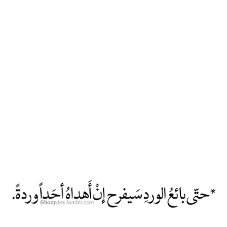 حكم ومواعظ صور حكم ومواعظ واقوال رائعة وجميلة ومنوعة Words Quotes Arabic Words