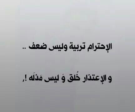 الاحترام تربية Some Words Words Arabic