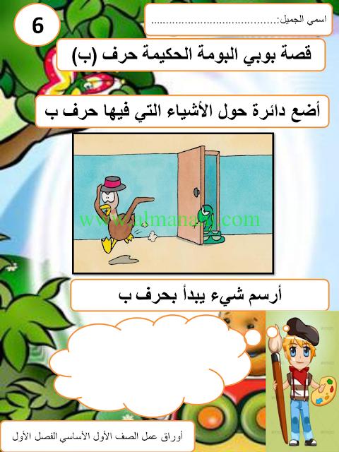 أوارق عمل متنوعة ومميزة الصف الأول لغة عربية الفصل الثاني المناهج الإماراتية Comics Peanuts Comics