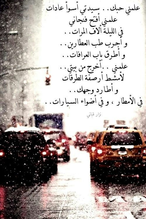 Pin By Ramage Zinaty On حب وخواطر Beautiful Arabic Words Unique Love Quotes Inspirational Words