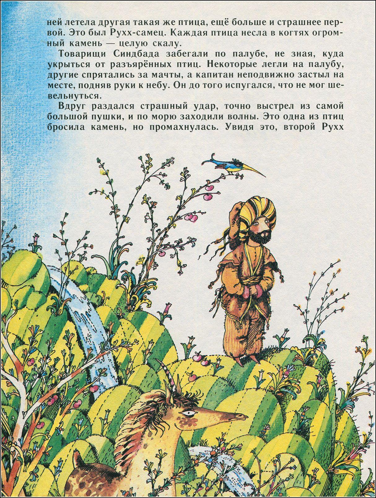 Arabian Nights The Fifth Voyage Of Sinbad The Sailor Illustrator Boris Anikin 1990 Sinbad The Sailor Sinbad Sailor