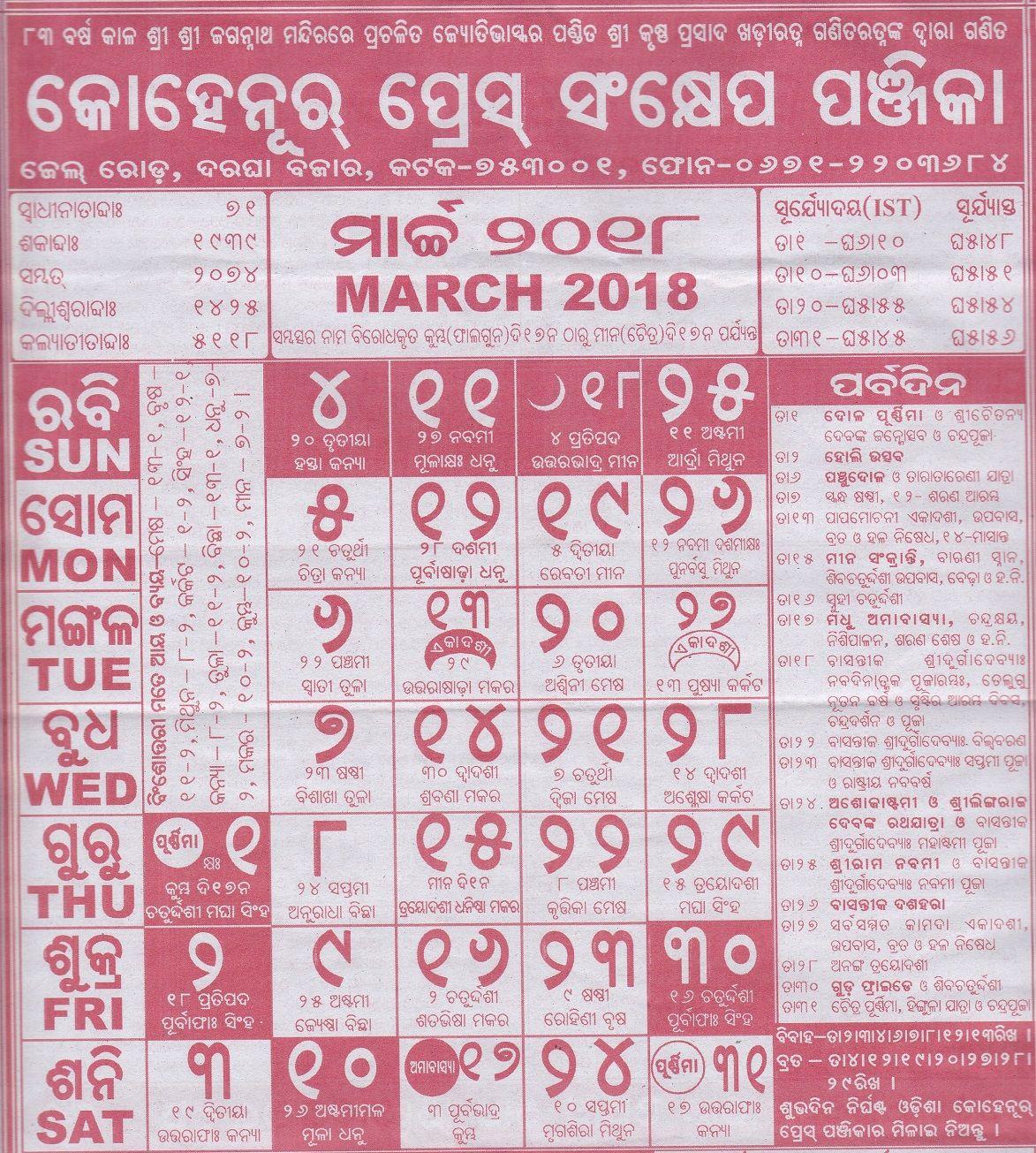 2018 Calendar Odisha Calendar Odisha November Calendar Calendar Printables Calendar