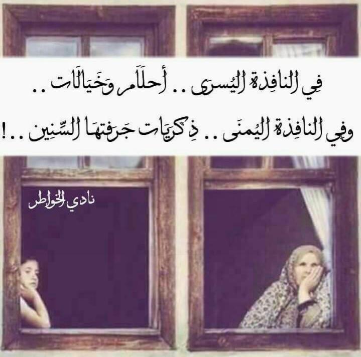 مابين ماضي رحل وقادم لعله خيرا يكون Arabic English Quotes Arabic Phrases Great Words