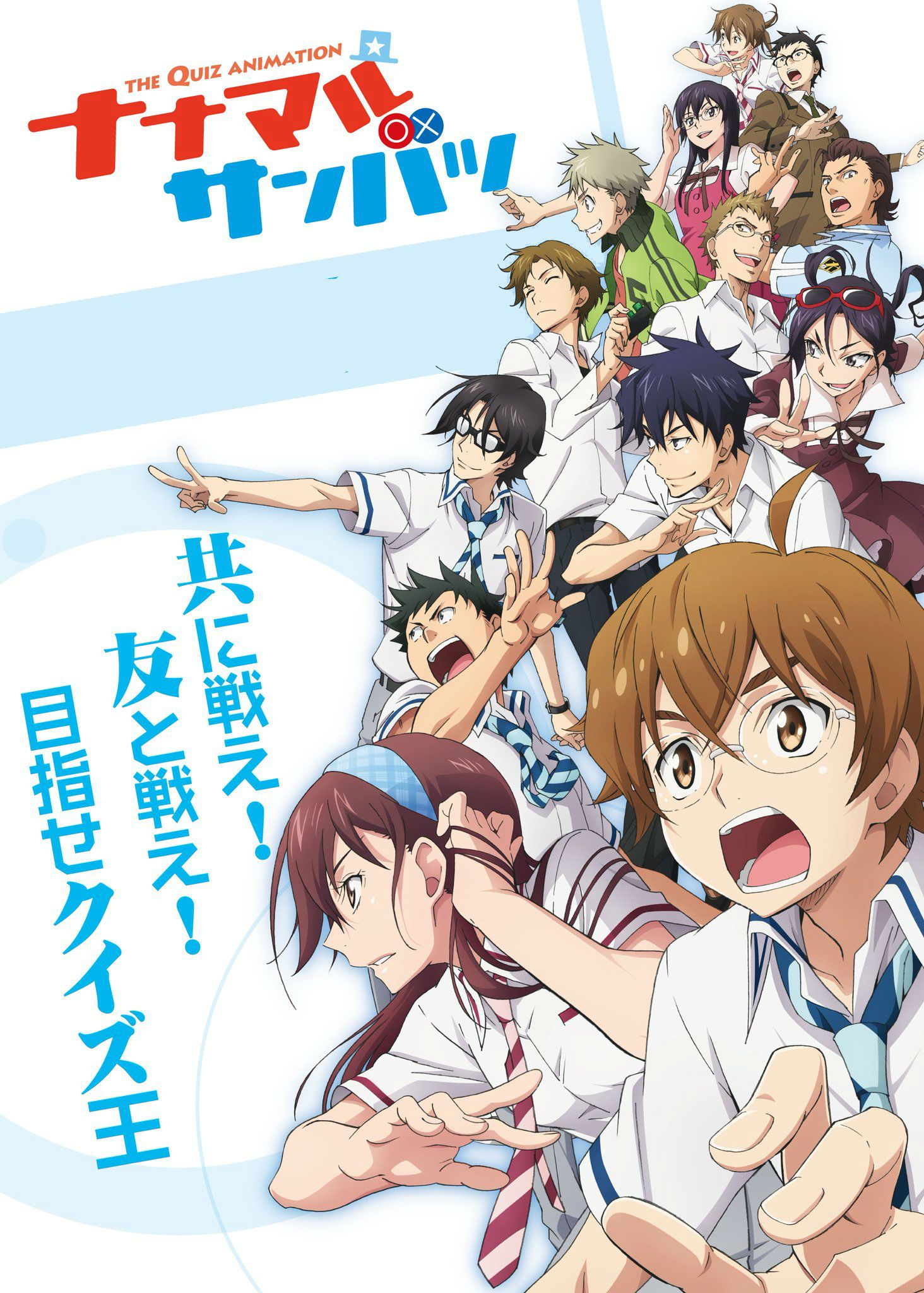 Nana maru san batsu 01 12 batch anime anime