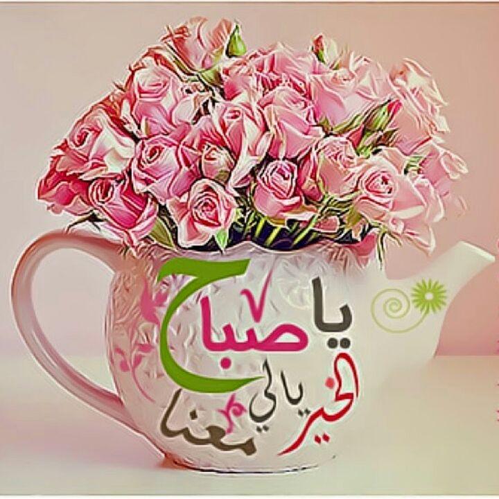 صباح الخير والسعادة نتمني لكم يوم جميل مشرق ومليئ بالسعادة صباح الخير يوم جديد بداية جديدة يوم أجمل سعادة سرور نشاط Congrats Tea Cups Tea Pots