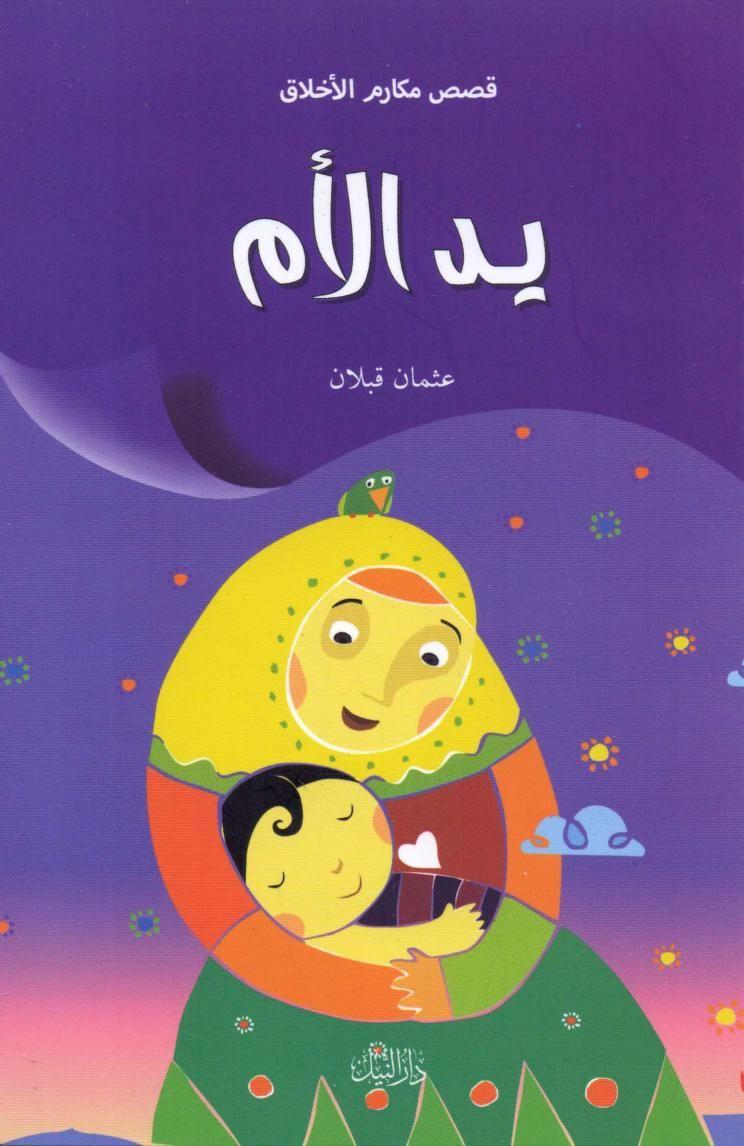 قصص الاطفال قصة الكرة النطاطة سلسلة قصص اطفال بالصور القصة ال Arabic Books Puzzles For Kids Education
