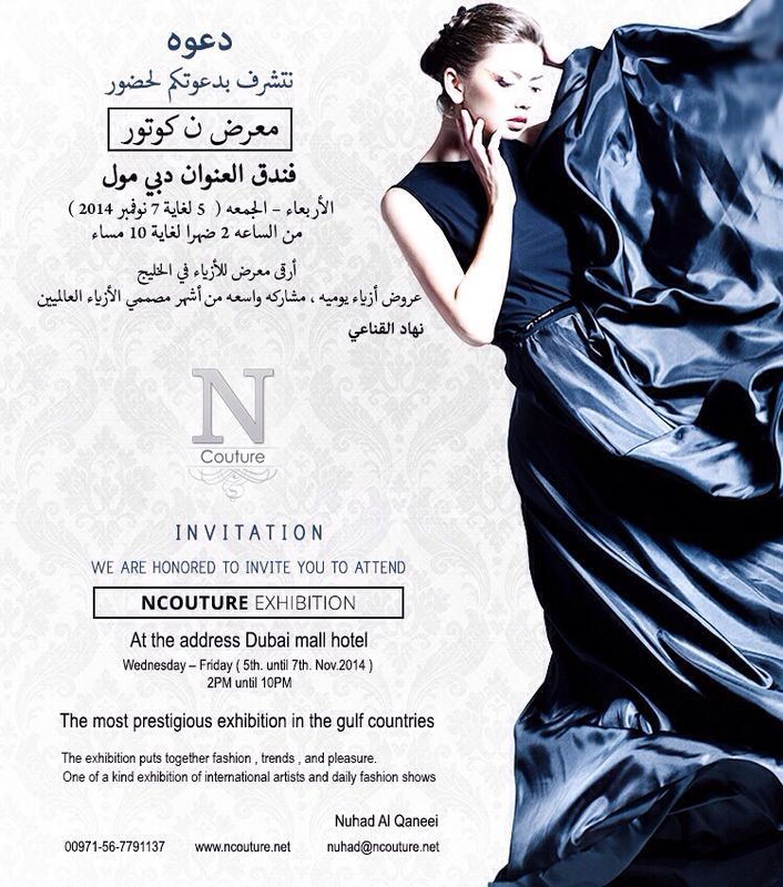 Invitation of ncouture exhibition danat al afrah fashion Fashion design consultant