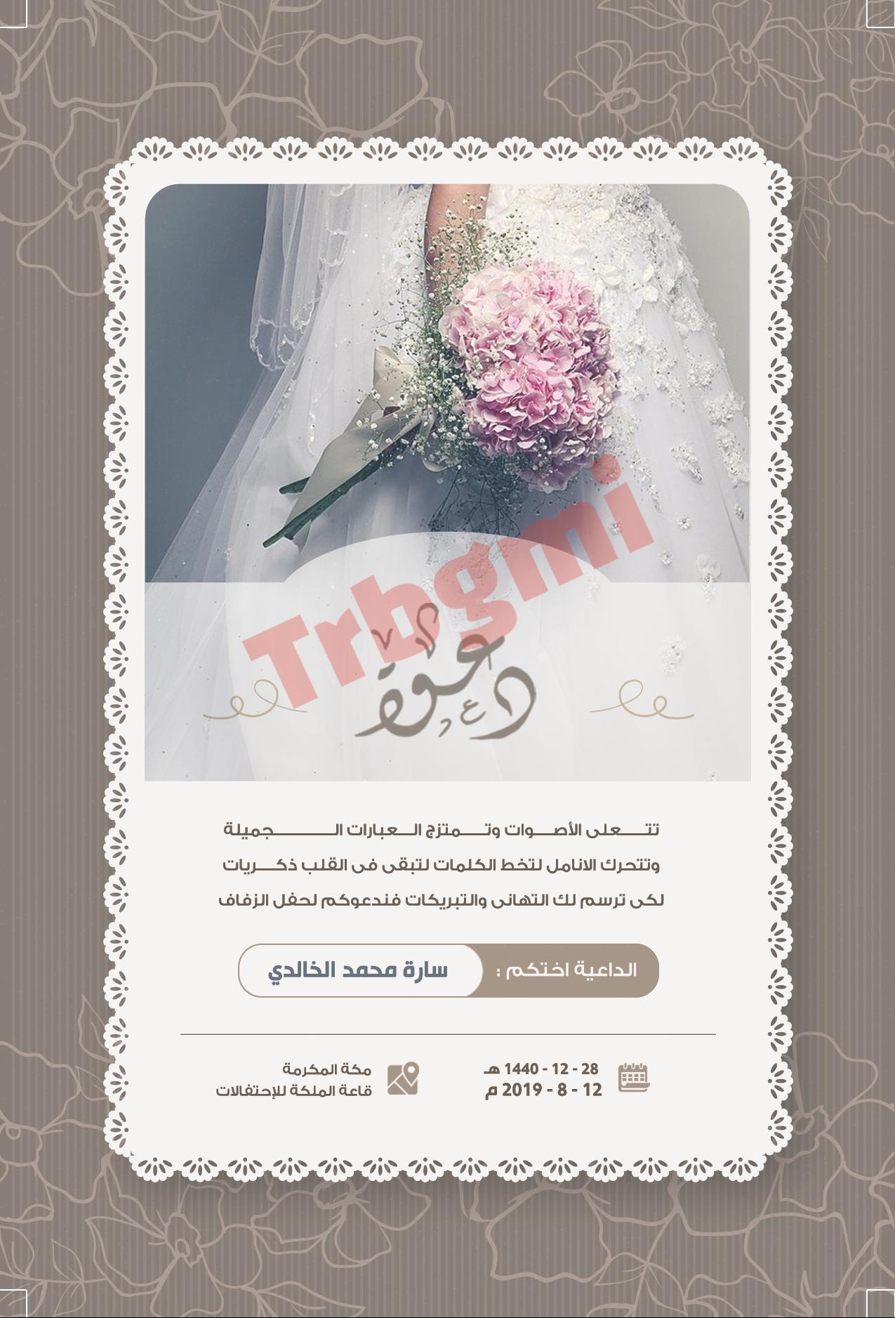 نموذج دعوة الكترونيه نسائيه Floral Border Design Invitation Frames Floral Border