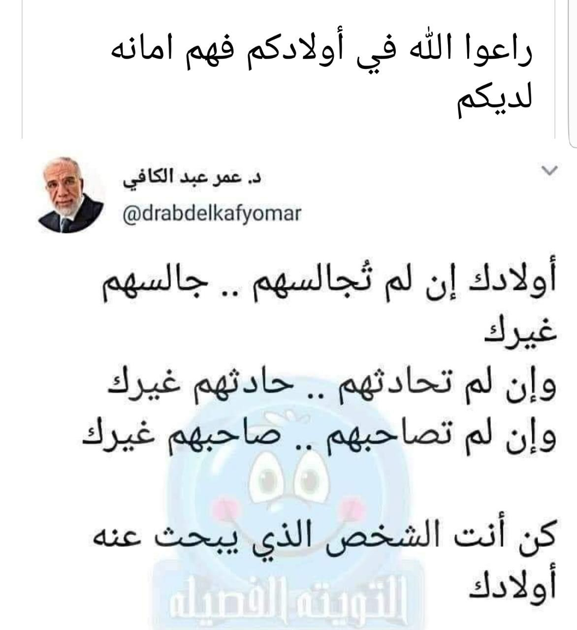 Pin By Nadinekattih On نصاٸح في تربیة الأولاد Words Beautiful Words Arabic Quotes