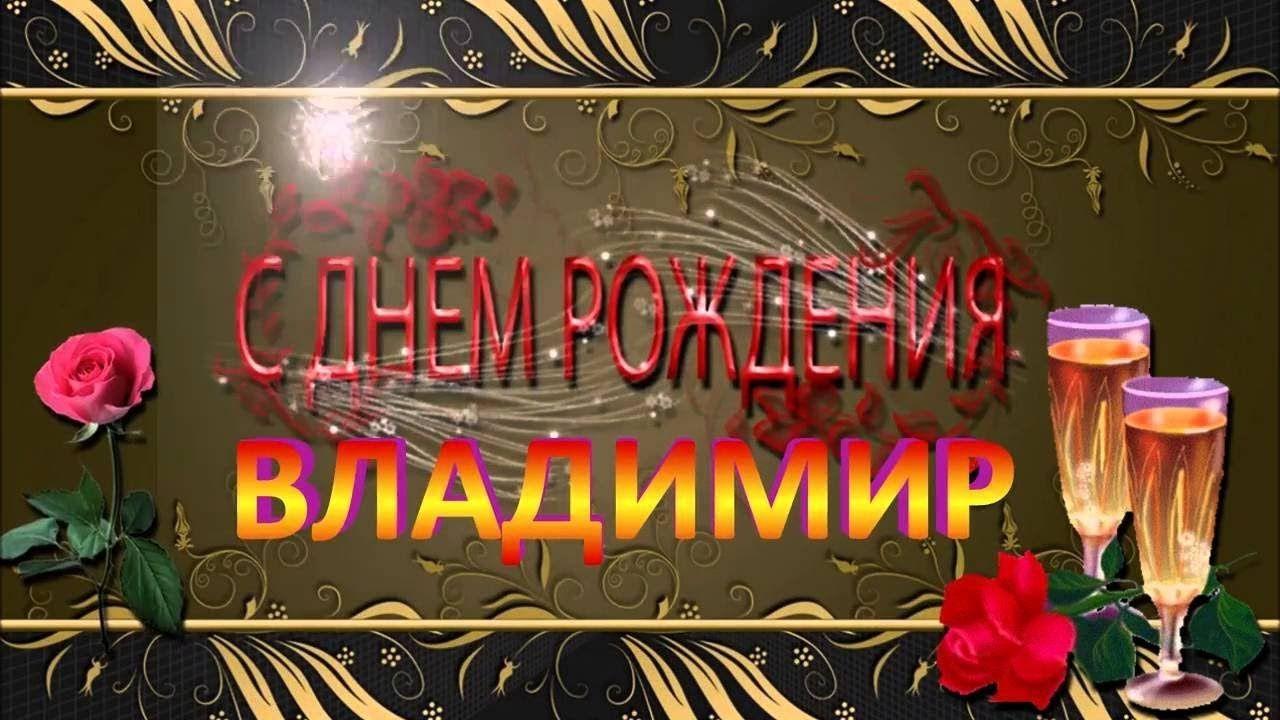 Именные открытки с днем рождения мужчине владимир