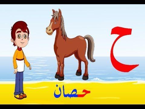 تعليم الطفال الصغار حروف اللغة العربية بطريقة سهلة وتفاعلية تعليم النطق والكتابة للأطفال حرف الحاء Learning Arabic Learn Arabic Online Arabic Alphabet For Kids