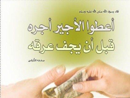 أعطوا الأجير أجره قبل أن يجف عرقه موقع مقالات إسلام ويب Ahadith Gold Rings Index