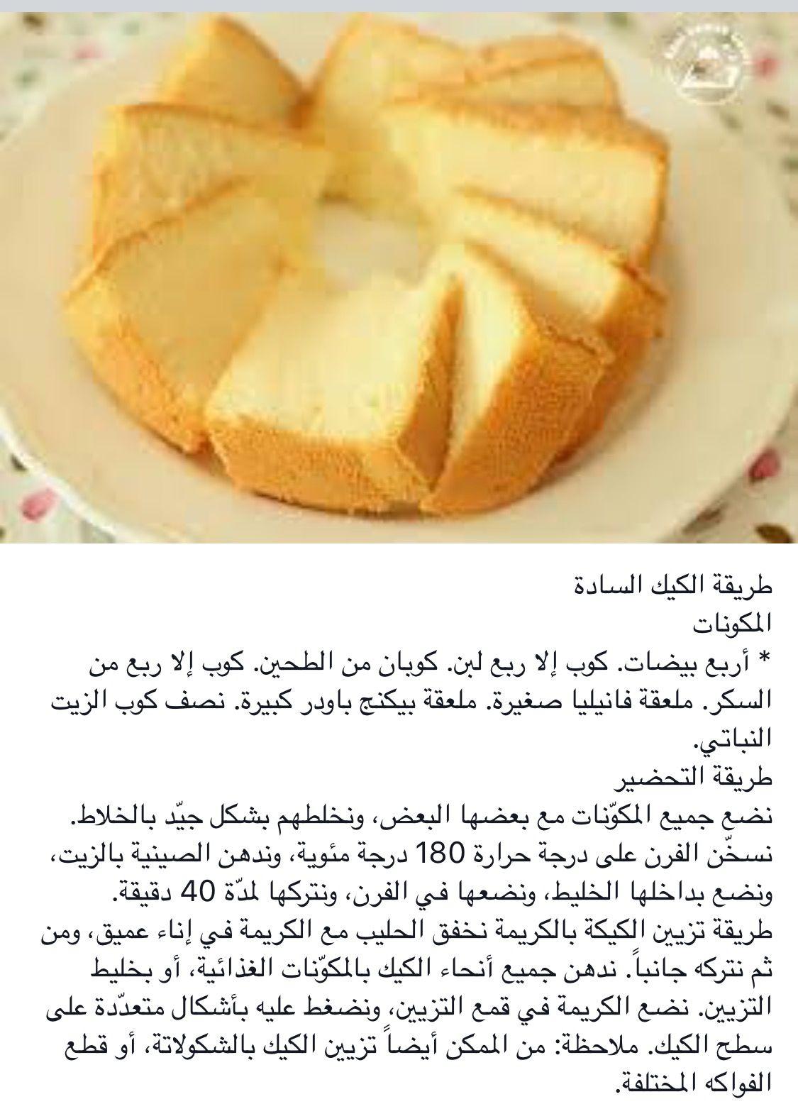 كيك سادة Morrocan Food Food Recipies Food