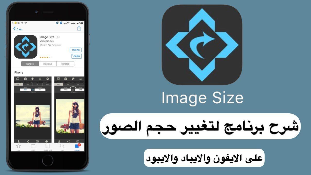 تطبيق Image Size لتغيير حجم الصور لأي حجم تريده بسهولة للآندرويد والآيفون Gaming Logos Image Logos
